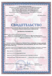 Certificate of Baltic Union of Planners